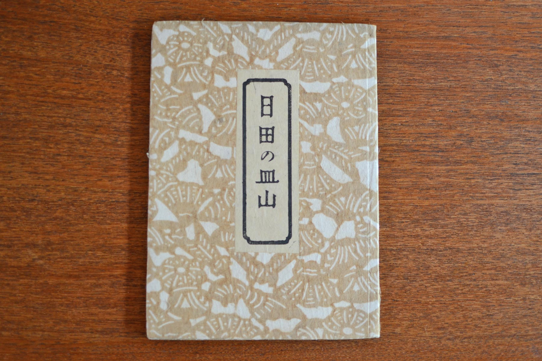 The original Hita no Sarayama by Yanagi Muneyoshi with a stencil dyed cover. Onta was made famous by this small book published in 1942 and was designated as intangible cultural property by the Japanese government in 1995.